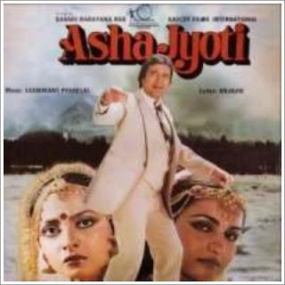 Asha Jyoti (1984)