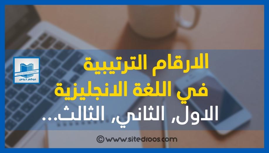 الاعداد الترتيبية في اللغة الانجليزية مع طريقة الكتابة والنطق