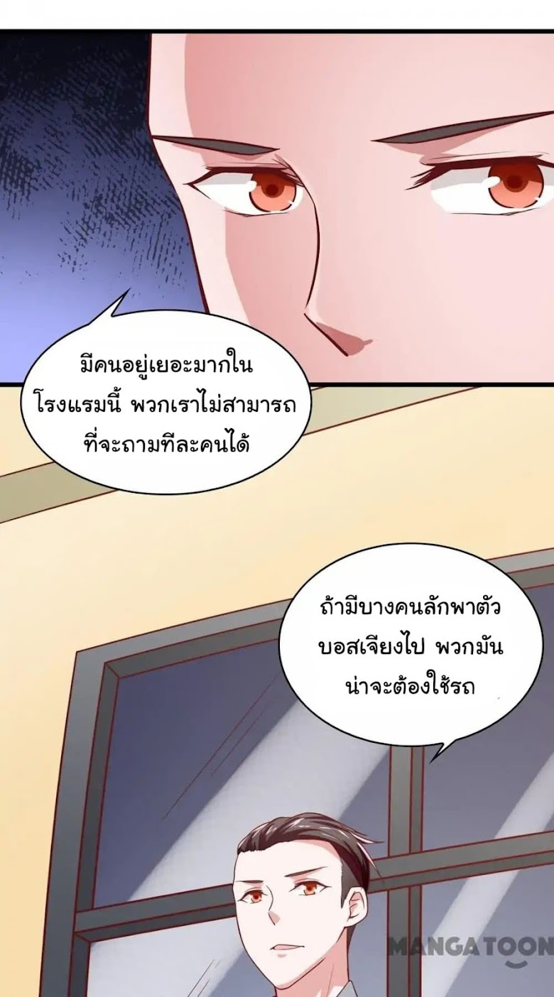 Almight Network - หน้า 35