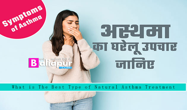 What is The Best Type of Natural Asthma Treatment || अस्थमा का घरेलू उपचार जानिए
