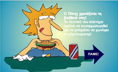 http://users.sch.gr/ttnfy17/images/flash/digestiveactivity.swf