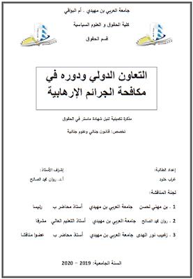 مذكرة ماستر: التعاون الدولي ودوره في مكافحة الجرائم الإرهابية PDF