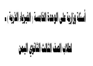 الفيزياء الذرية الصف الثالث الثانوي اليمن