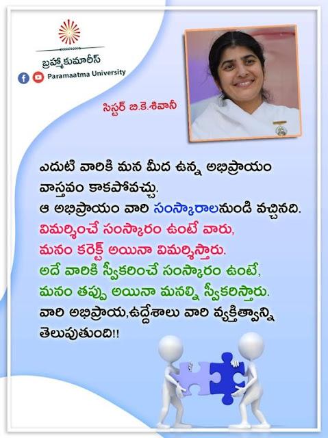 shivani sister telugu quotes
