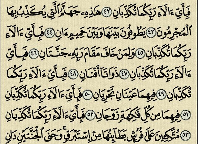 شرح وتفسير سورة الرحمن Surah Ar-Rahman (من الآية 32 إلى الآية  )