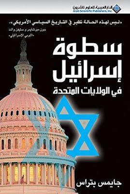 إسرائيل، الولايات المتحدة، جايمس بتراس، جون مرشايمر، ستيفن والت