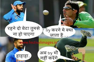 India Pakistan funny pics Sports Jokes memes in Hindi