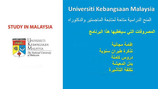 منحة جامعة Kebangsaan