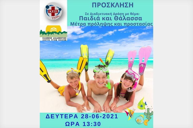 Διαδικτυακή ημερίδα με θέμα «Παιδιά και Θάλασσα. Μέτρα πρόληψης και προστασίας»