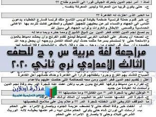 مراجعة لغة عربية للصف الثالث الإعدادي الترم الثانى 2020 س و ج