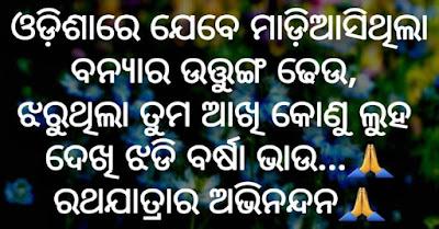ratha yatra in odisha