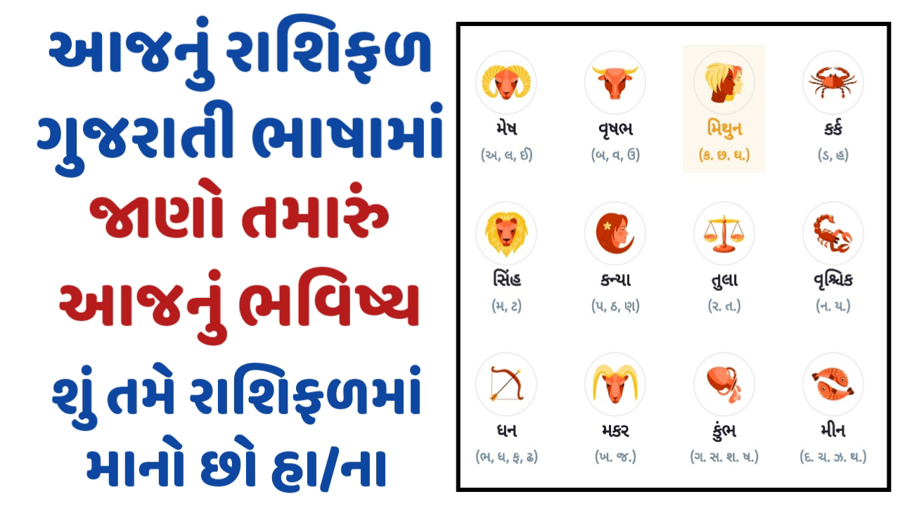Divya Bhaskar Gujarati Daily Free Rashifal | Today Free Horoscope Gujarati