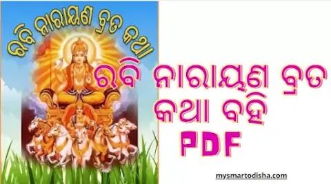 Rabi Narayan Brata Katha Odia EBook PDF Download