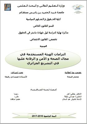 مذكرة ماستر: التزامات الهيئة المستخدمة في مجال الصحة والأمن والرقابة عليها في التشريع الجزائري PDF