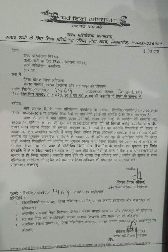 उत्तर प्रदेश के शिक्षा मित्रों के दो माह अप्रैल, मई की ग्रांट शासन से निर्गत होने चुकी हैं। सभी जनपदों के जागरूक शिक्षामित्र साथी कार्यालय से संपर्क करके शीघ्र मानदेय खातों मे ट्रांसफर करवाये।। ह्