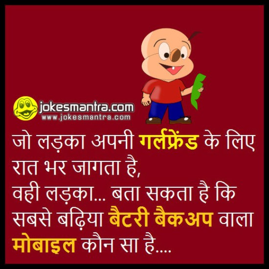 Funny Boyfriend-girlfriend jokes images in hindi