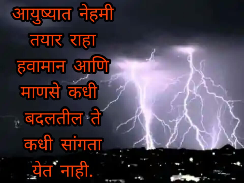 life quotes on nature in marathi