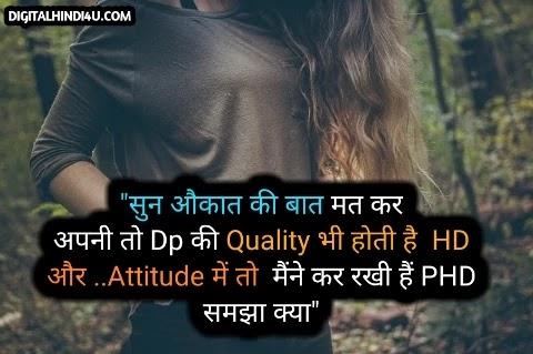 Cool Girl attitude shayari-image