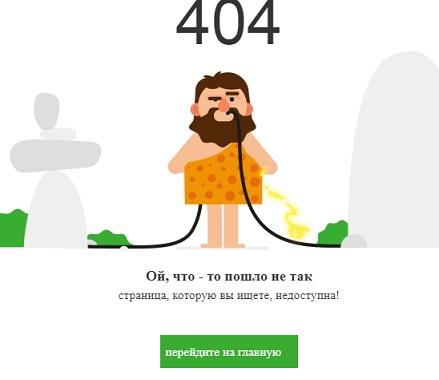 анимационная страница 404