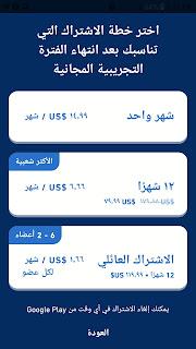 سعر الاشتراك في تطبيق duolingo.