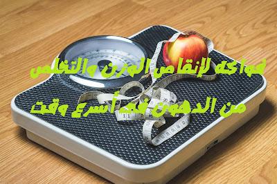 فواكه لإنقاص الوزن والتخلص من الدهون فى أسرع وقت