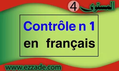 فرض اللغة الفرنسية المرحلة الأولى المستوى الرابع 2020 word و pdf