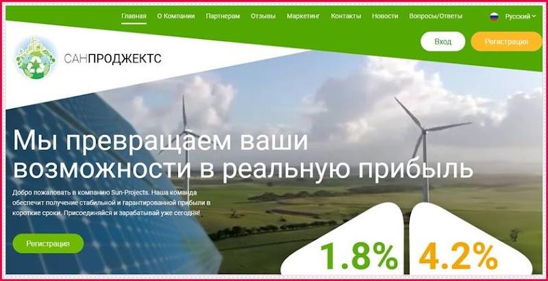 Мошеннический сайт sun-projectss.ru – Отзывы, развод, платит или лохотрон? Мошенники