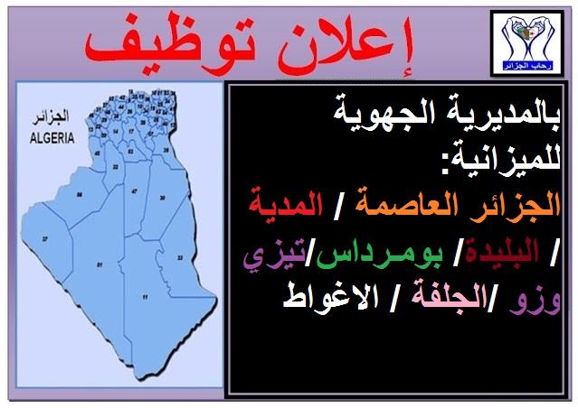 اعلان عن توظيف بالمديرية الجهوية للميزانية الجزائر العاصمة - المدية - بومرداس - البليدة - تيزي وزو - الجلفة - الاغواط