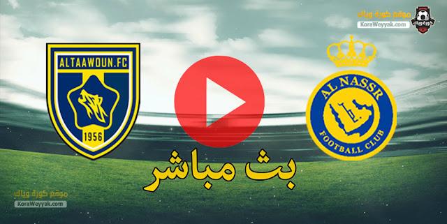 نتيجة مباراة النصر والتعاون اليوم 4 فبراير 2021 في الدوري السعودي