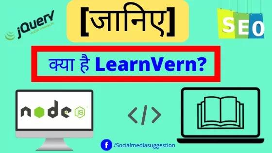 [जानिए] क्या है LearnVern और कैसे आप अपने खाली समय को उपयोगी बना सकते हैं?- SMSuggestion