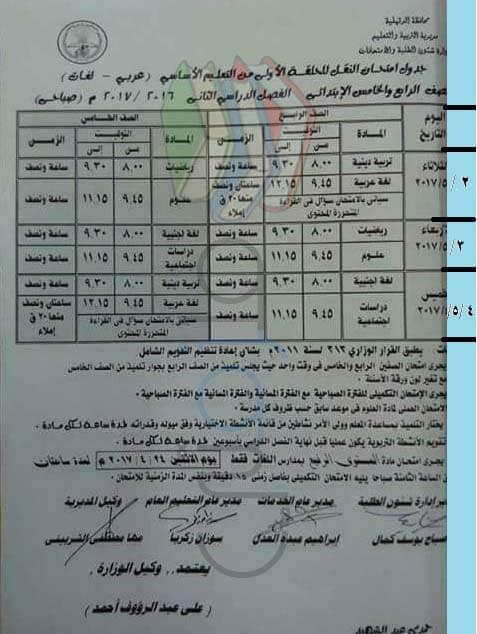 جدول امتحانات الصف الخامس الابتدائي 2017 الترم الثاني محافظة الدقهلية