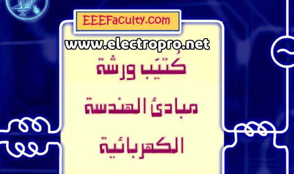 كتاب ورشة مبادئ الهندسة الكهربائية