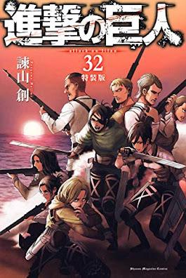 進撃の巨人 コミックス 第32巻 | 諫山創(Isayama Hajime) | Attack on Titan Volumes