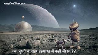 क्या पृथ्वी से बाहर ब्रह्माण्ड में कहीं जीवन है?