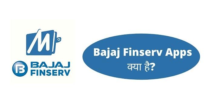 Bajaj Finserv Apps क्या है? What Is Bajaj Fingers Apps In Hindi?