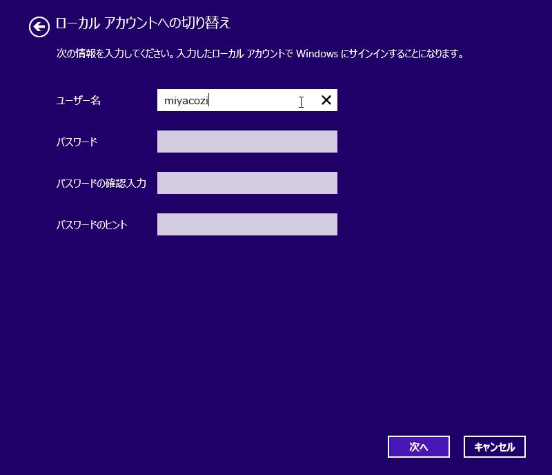 Windows 8.1 Preview ローカルアカウントへの切り替え -5