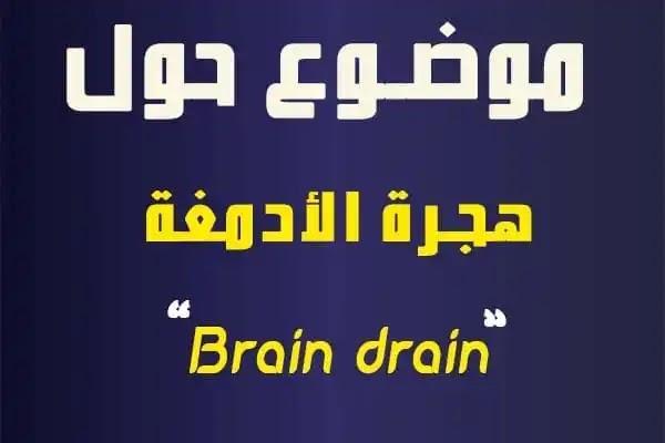 paragraph about brain drain