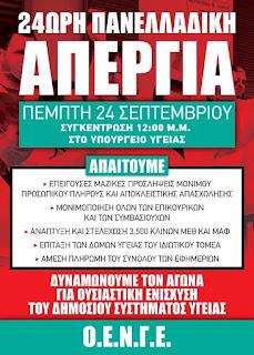 Νοσοκομειακοί γιατροί : 24ΩΡΗ πανελλαδική απεργία