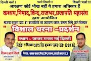17 जातियों का आरक्षण भाजपा की योगी सरकार द्वारा वापिस लेने के विरोध में 11 दिसम्बर को होगा विशाल धरना प्रदर्शन