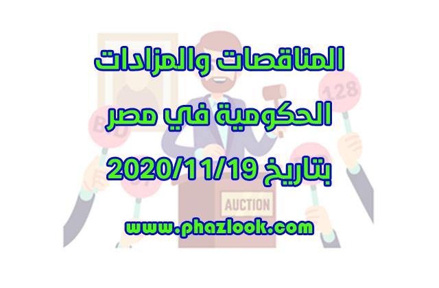 مناقصات ومزادات مصر
