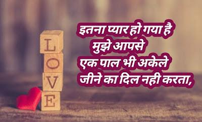 itna pyaar hogaya romantic shayari