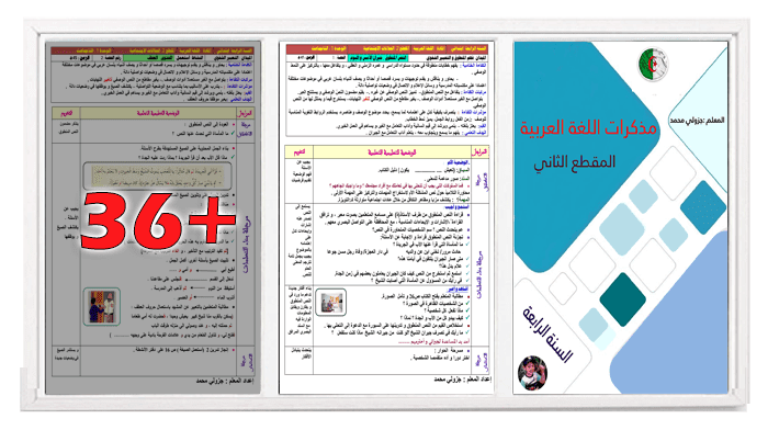 مذكرات المقطع الثاني في اللغة العربية للسنة الرابعة ابتدائي