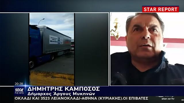 Δ. Καμπόσος στο STAR για την βοήθεια στον Έβρο: Το τι γινόταν στο δρόμο δεν περιγράφεται (βίντεο)