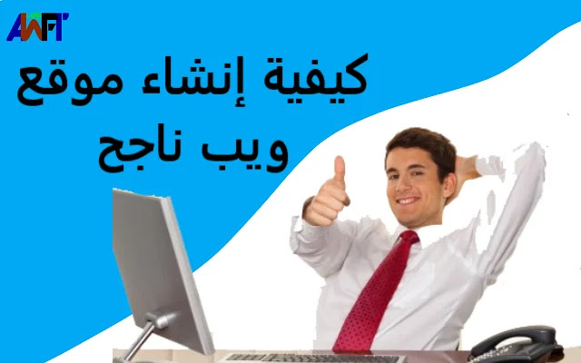 كيفية إنشاء موقع ويب ناجح على شبكة الإنترنت.