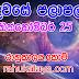 රාහු කාලය | ලග්න පලාපල 2020 | Rahu Kalaya 2020 |2020-10-25