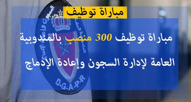 المندوبية العامة لإدارة السجون وإعادة الإدماج مباراة توظيف 300 مراقب مربي.