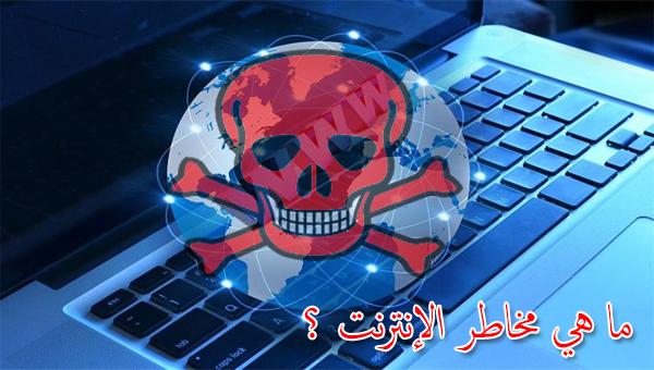 مخاطر الإنترنت