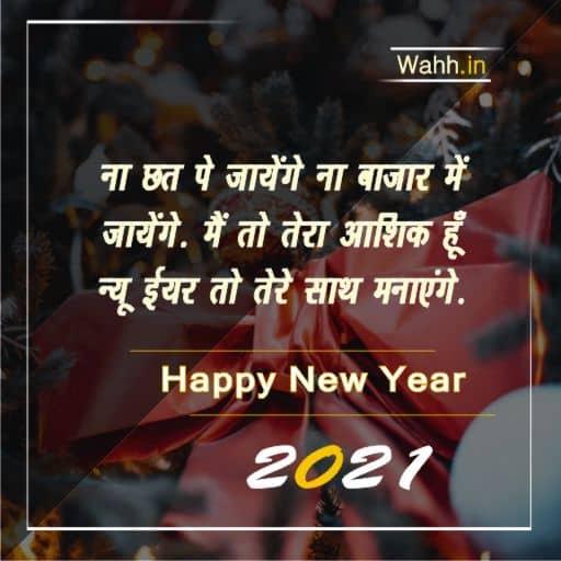 shayari for happy new year