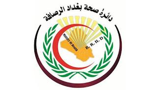 موعد مقابلات المرشحين على تعيينات دائرة صحة بغداد الرصافة