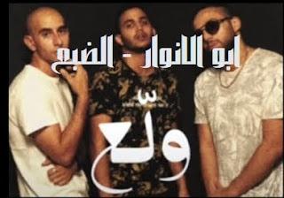 كلمات اغنيه ولع الضبع ابو الانوار